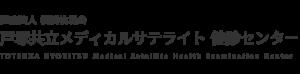 戸塚共立横浜柏堤会メディカルサテライト