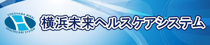 横浜未来ヘルスケアシステム